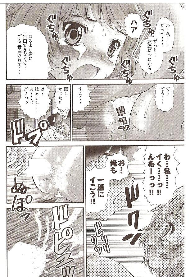 Seiji Matsuyama Onegai Anna Senensei 95