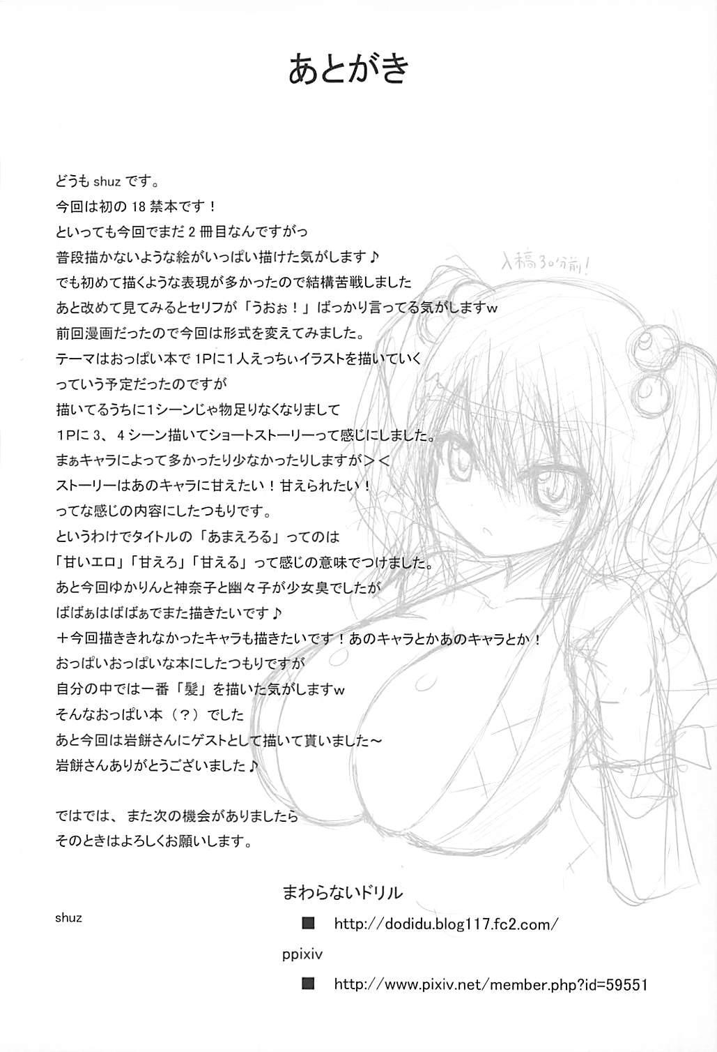 Ama Eroru Toaru Moriya Jinja no Ura Jijou 30
