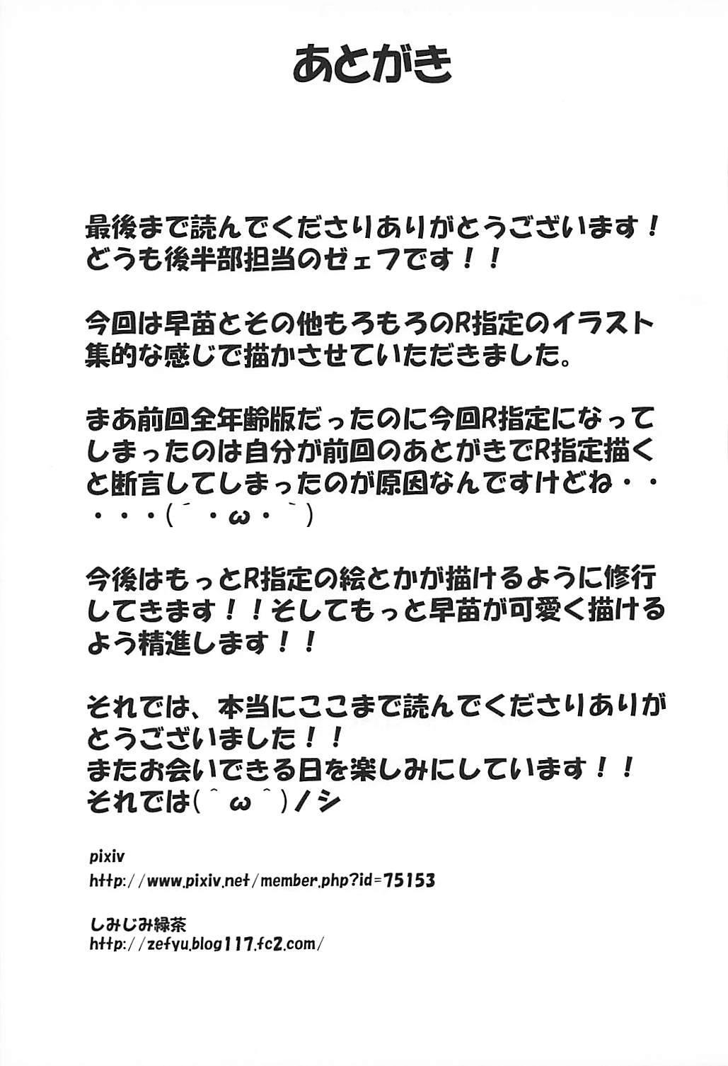 Ama Eroru Toaru Moriya Jinja no Ura Jijou 31