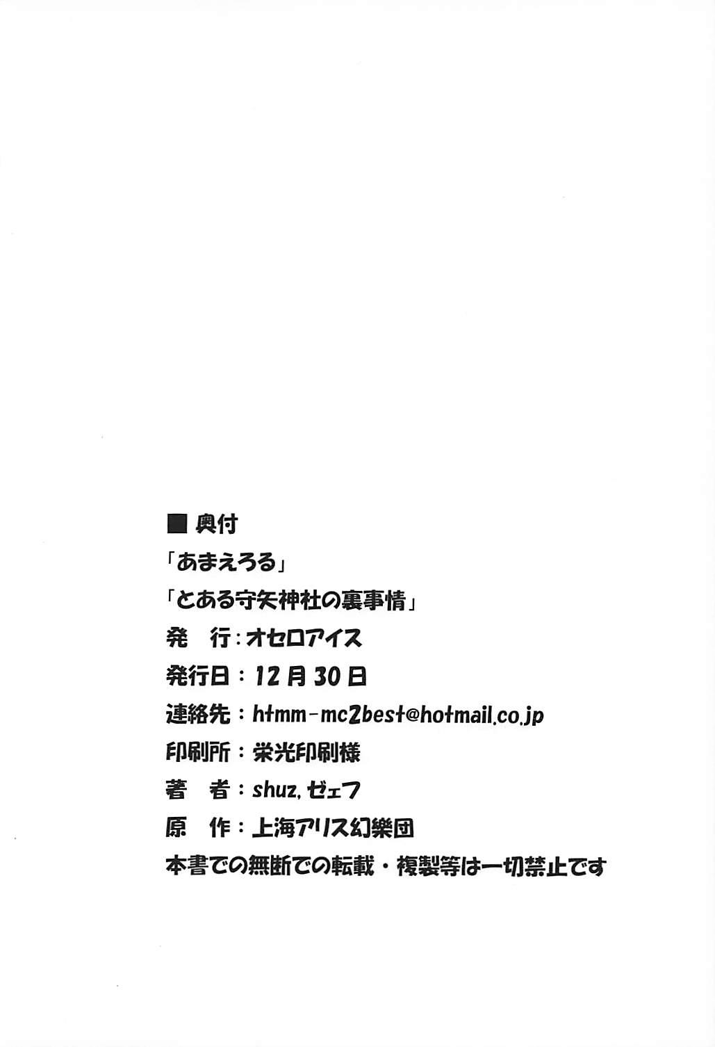 Ama Eroru Toaru Moriya Jinja no Ura Jijou 32