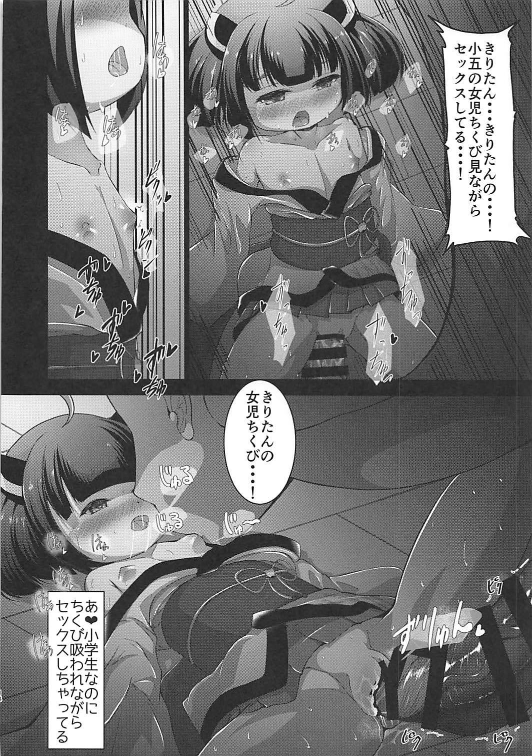 Houkago Himitsu no Yorimichi Kiritan 12