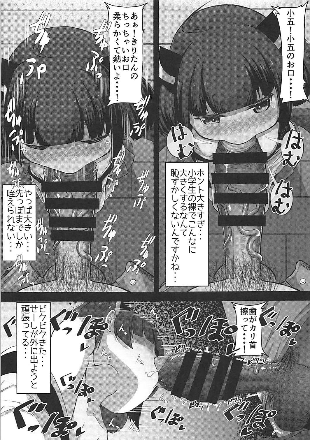 Houkago Himitsu no Yorimichi Kiritan 5
