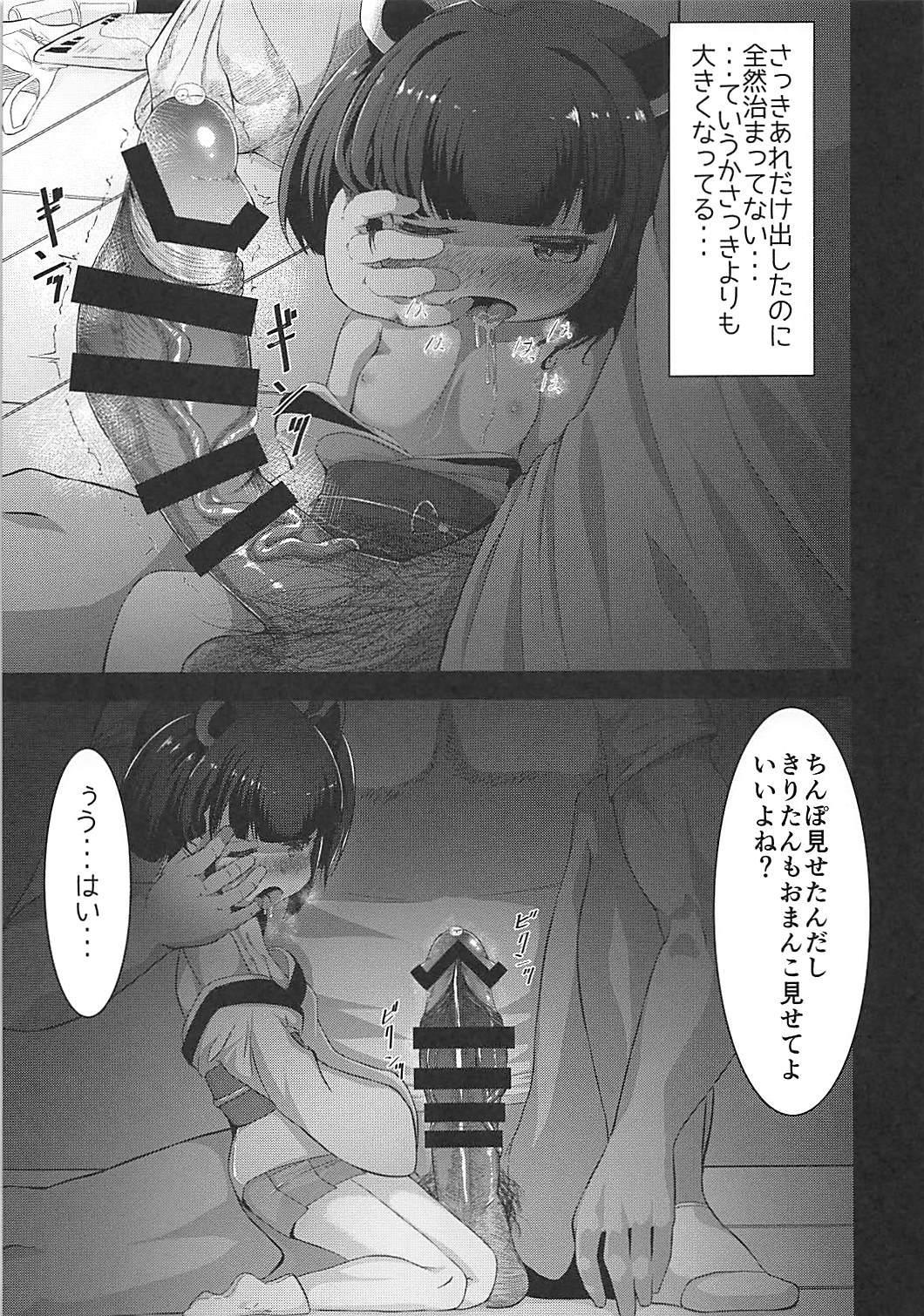 Houkago Himitsu no Yorimichi Kiritan 7