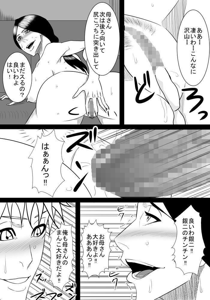 Musuko no Sewa 12