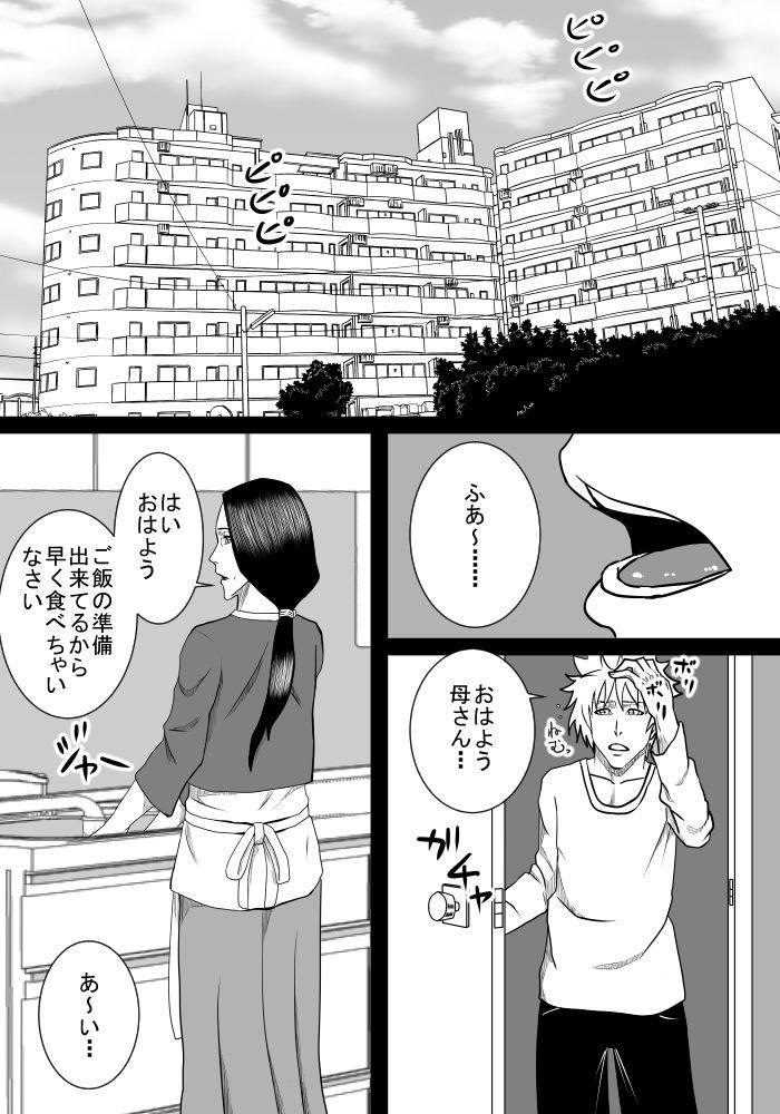 Musuko no Sewa 1
