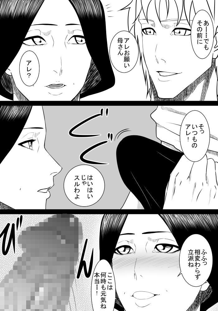 Musuko no Sewa 2