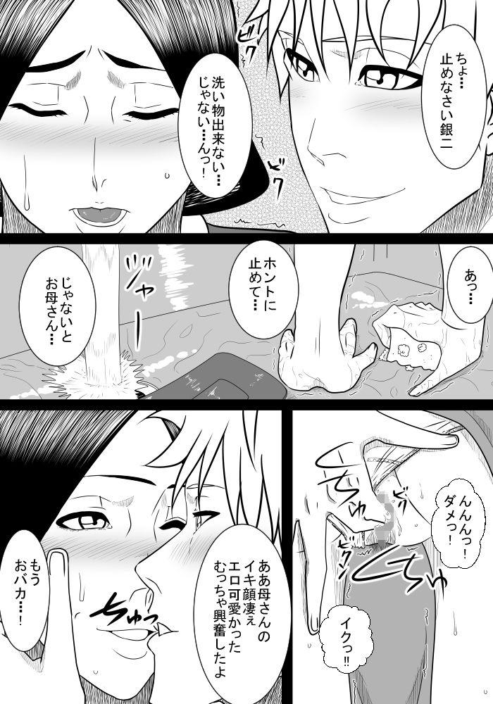 Musuko no Sewa 7