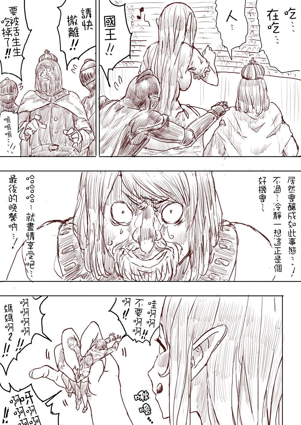 Elf Princess Strikes Back Part1 99