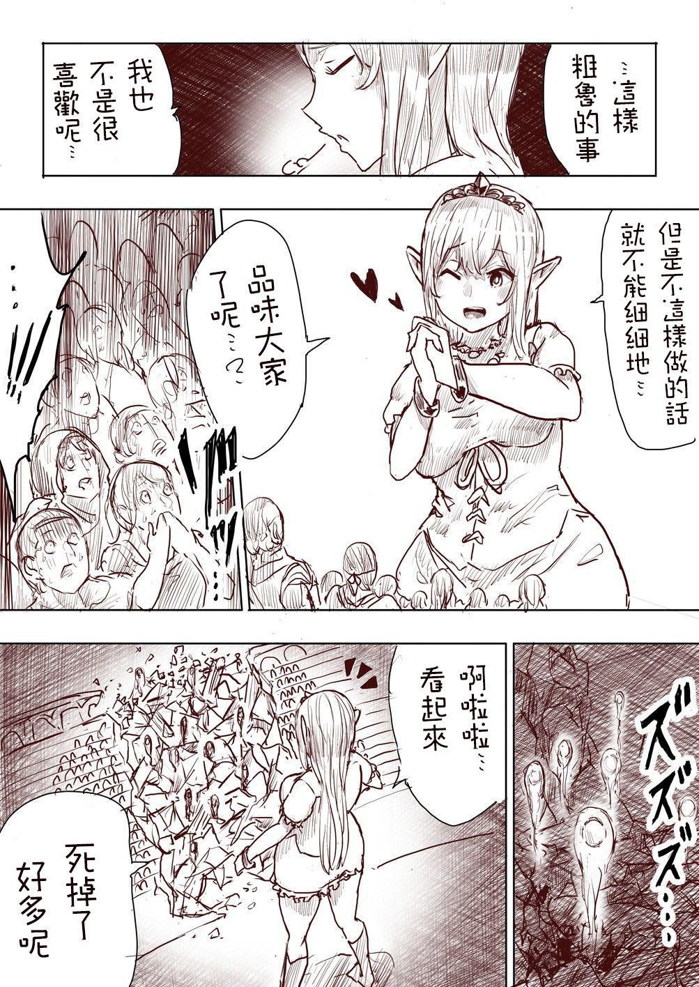 Elf Princess Strikes Back Part1 108