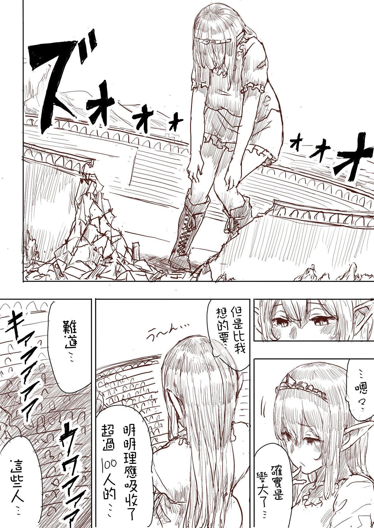 Elf Princess Strikes Back Part1 112