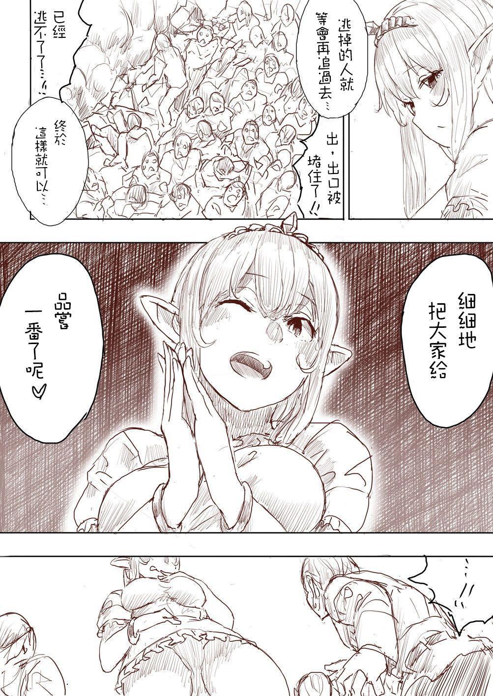 Elf Princess Strikes Back Part1 122