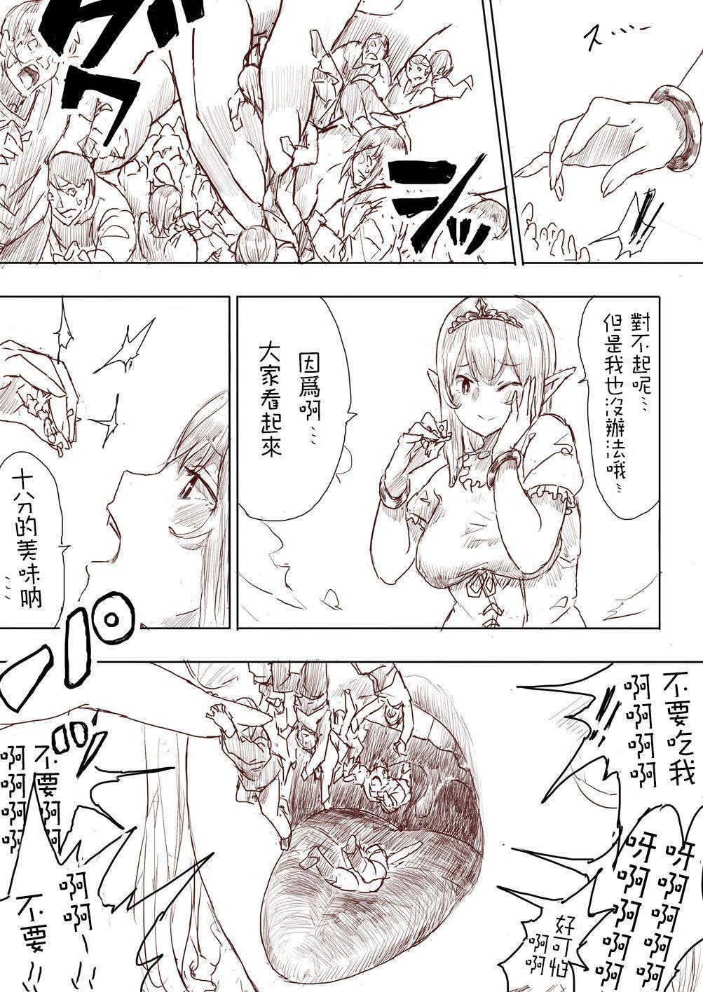 Elf Princess Strikes Back Part1 126