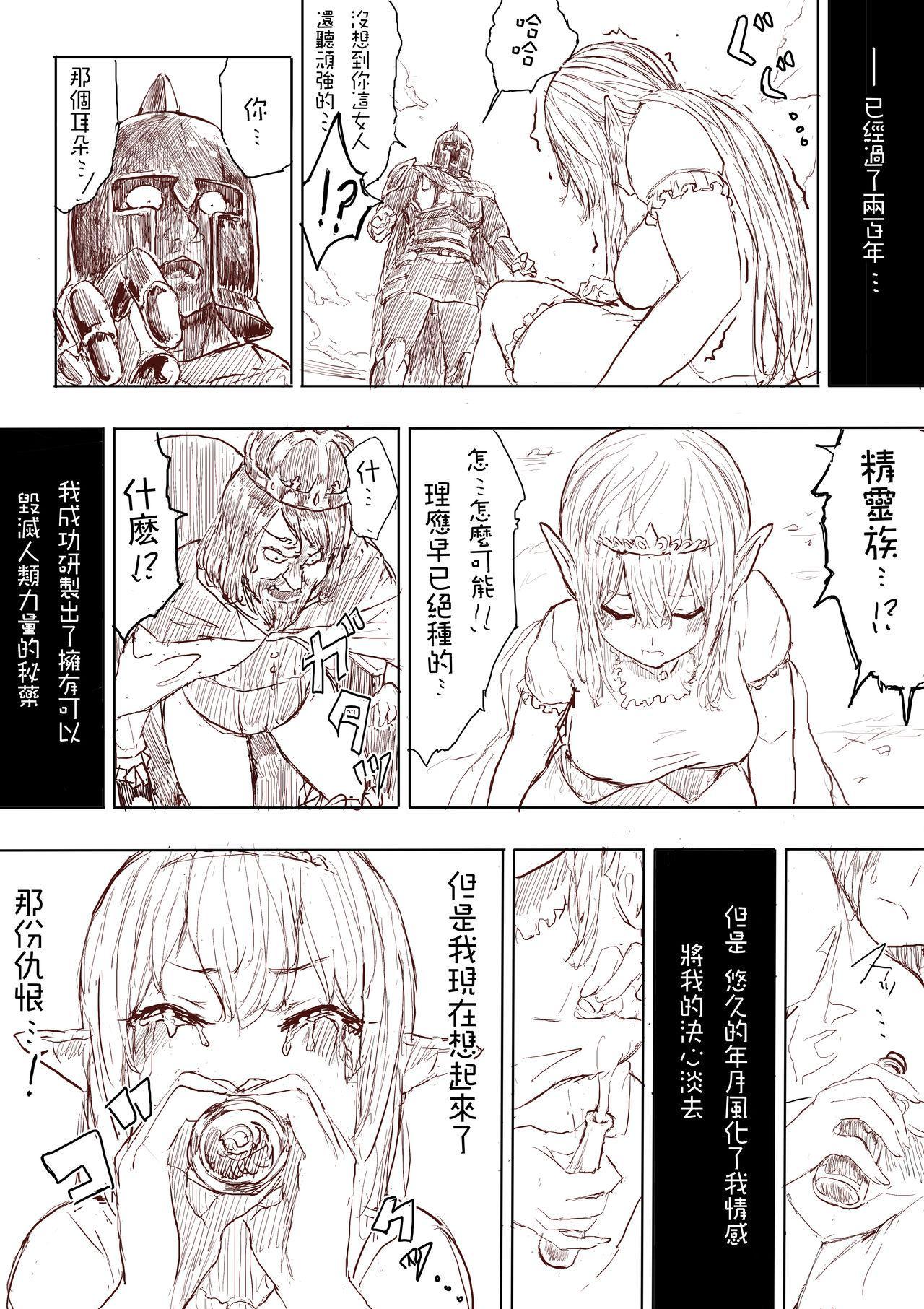 Elf Princess Strikes Back Part1 12