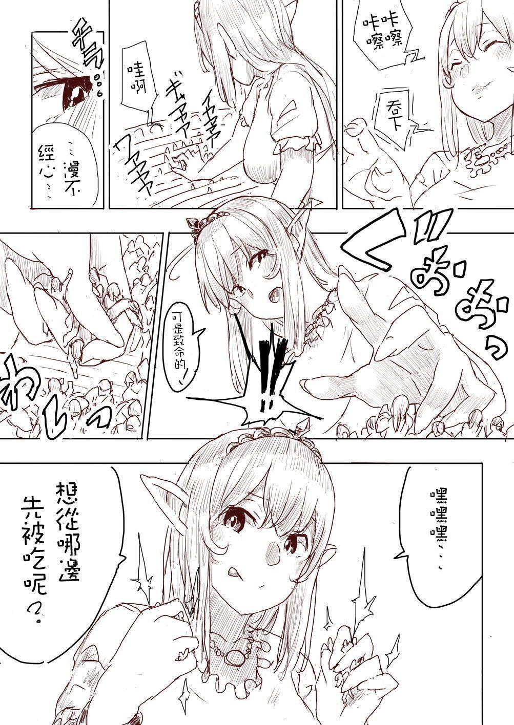 Elf Princess Strikes Back Part1 129