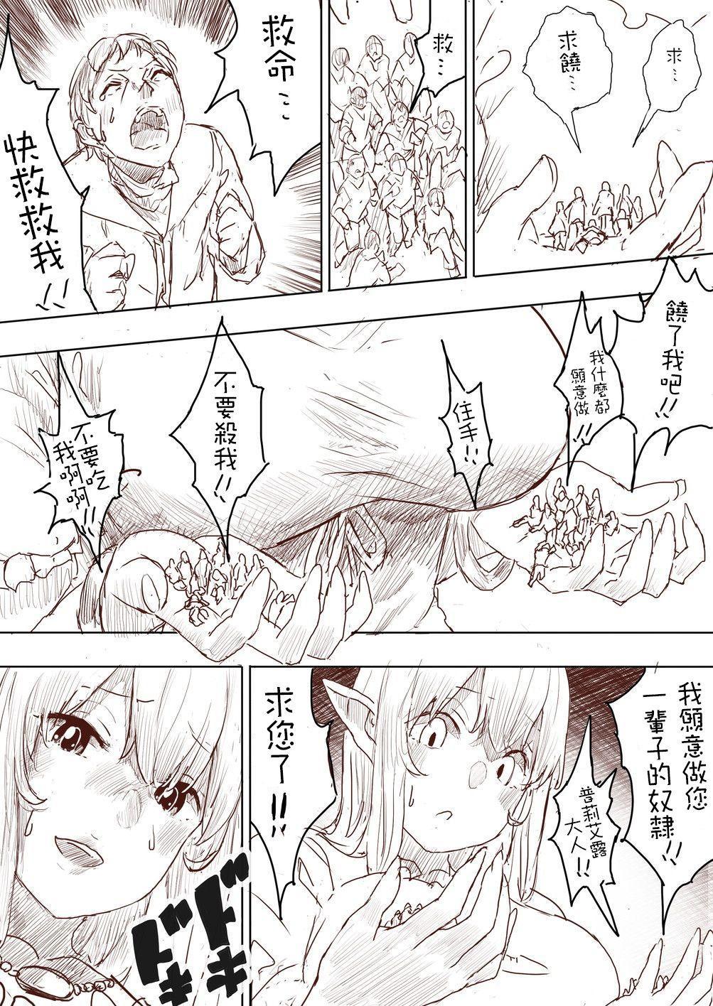 Elf Princess Strikes Back Part1 132