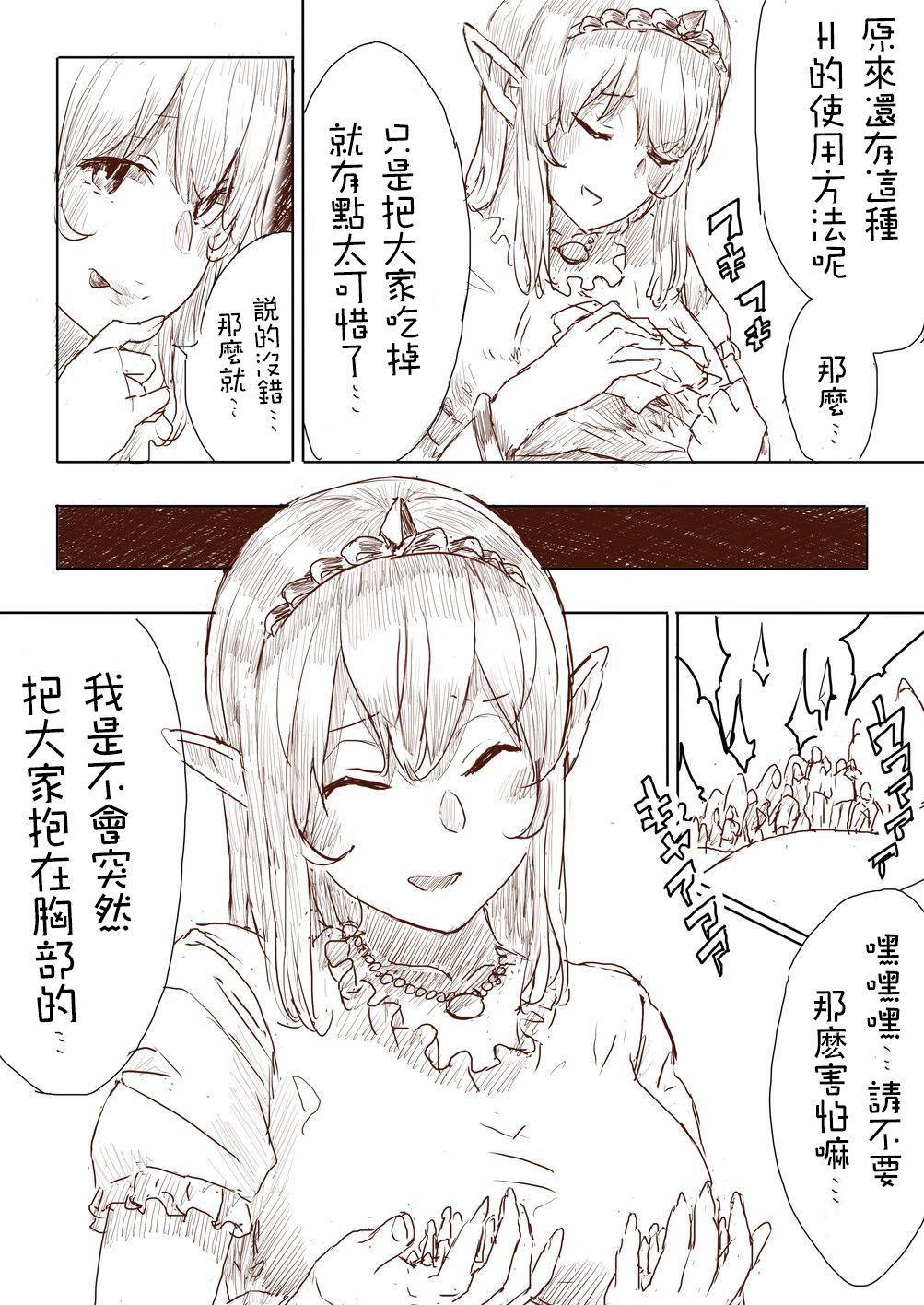 Elf Princess Strikes Back Part1 135