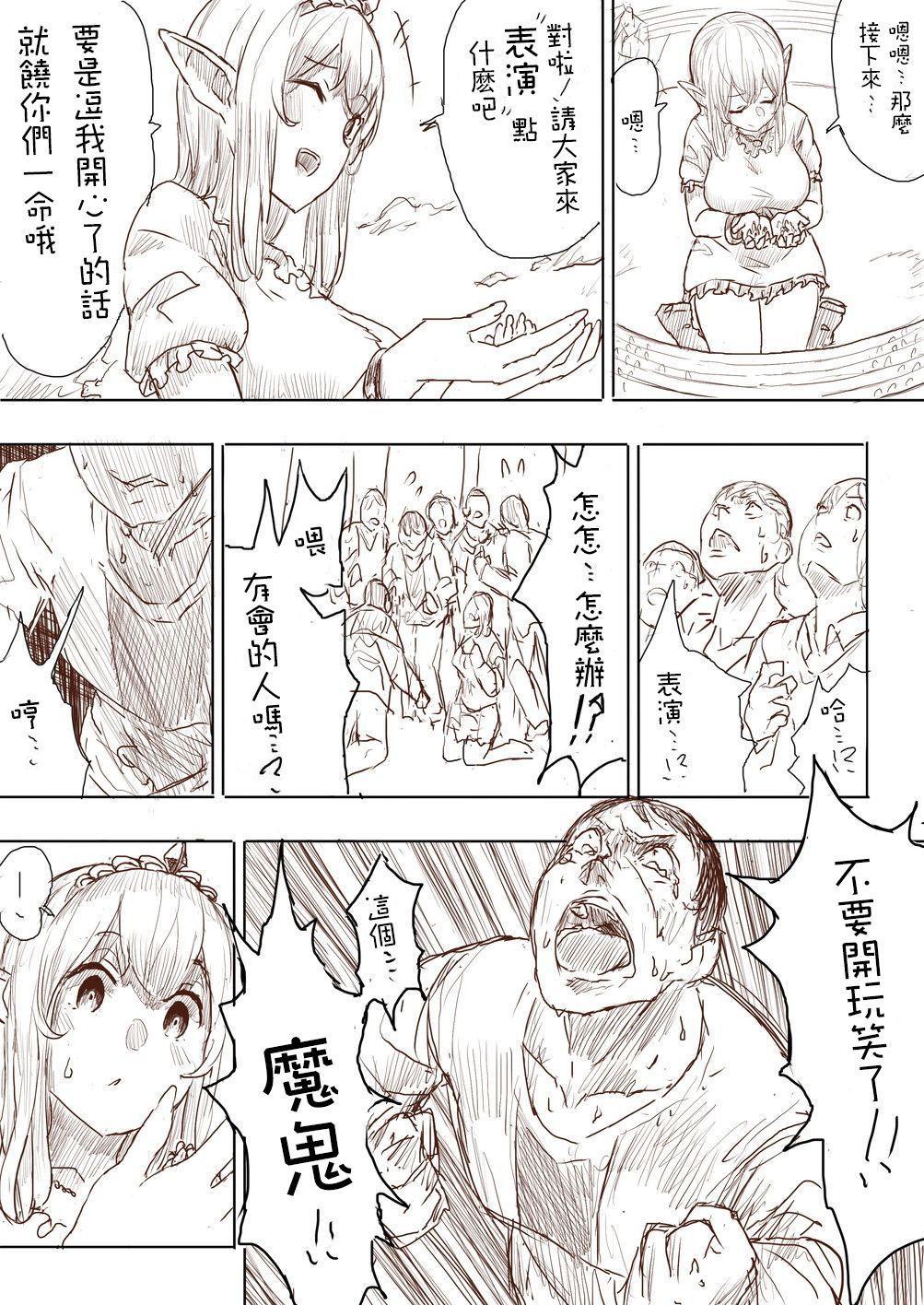 Elf Princess Strikes Back Part1 137