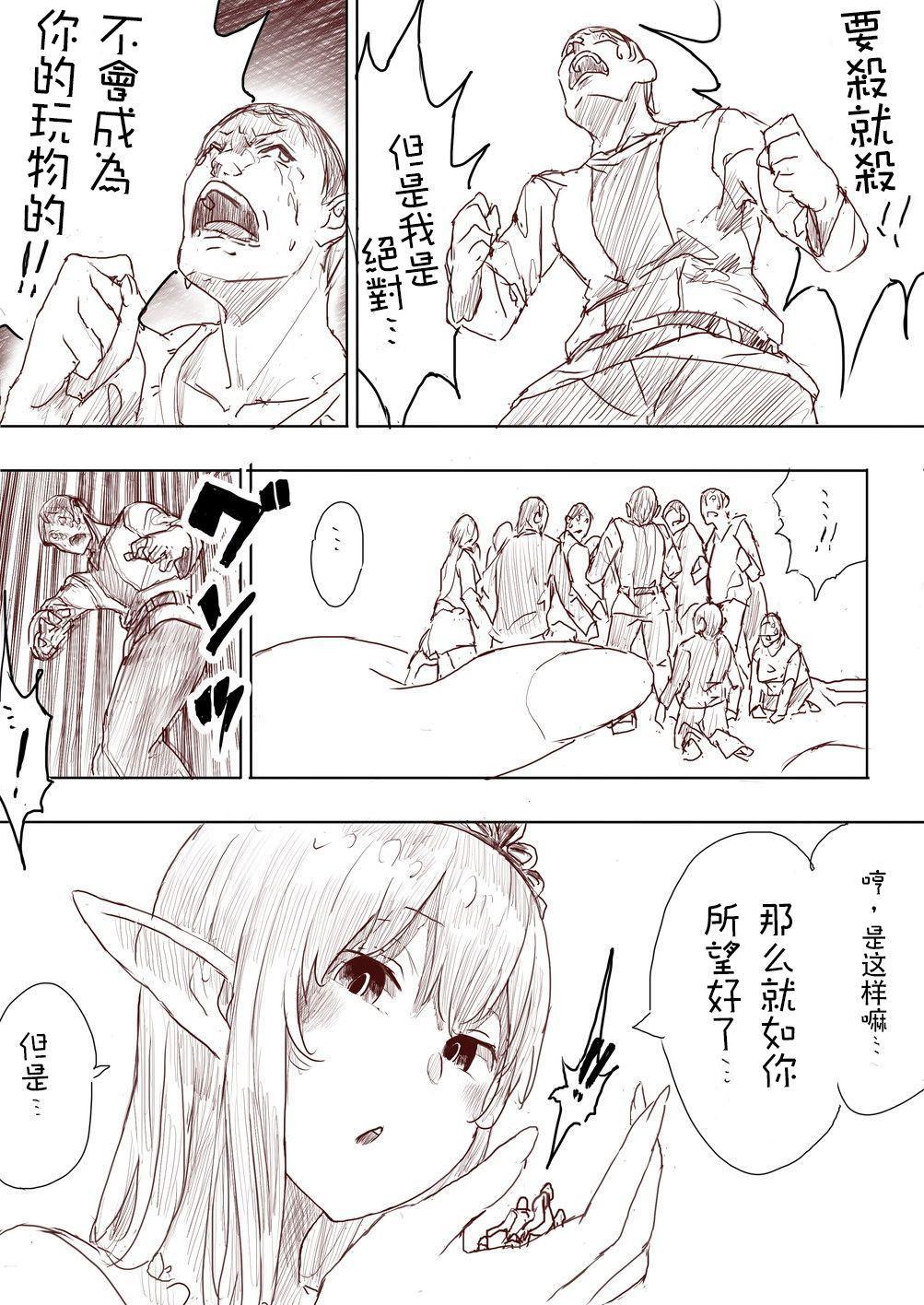 Elf Princess Strikes Back Part1 138