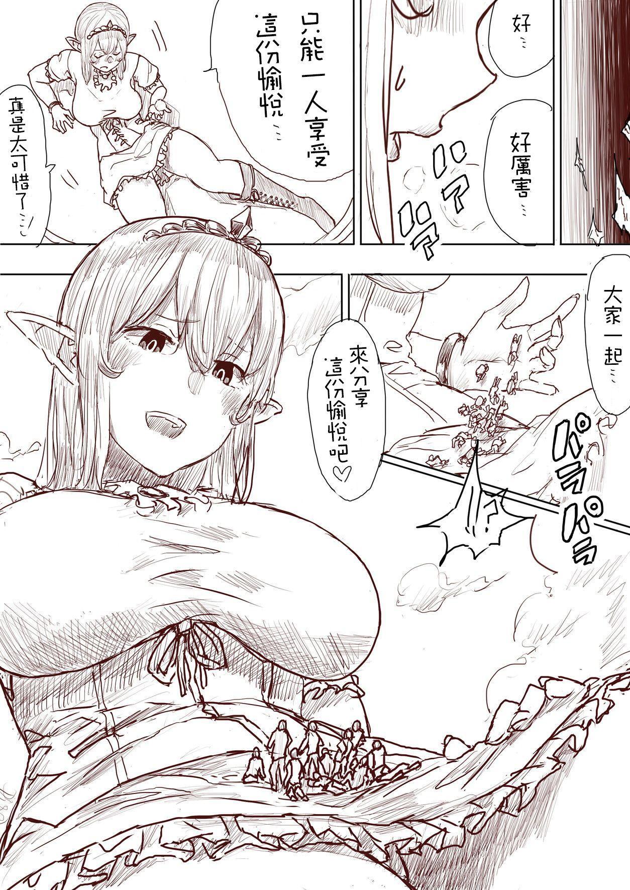 Elf Princess Strikes Back Part1 145