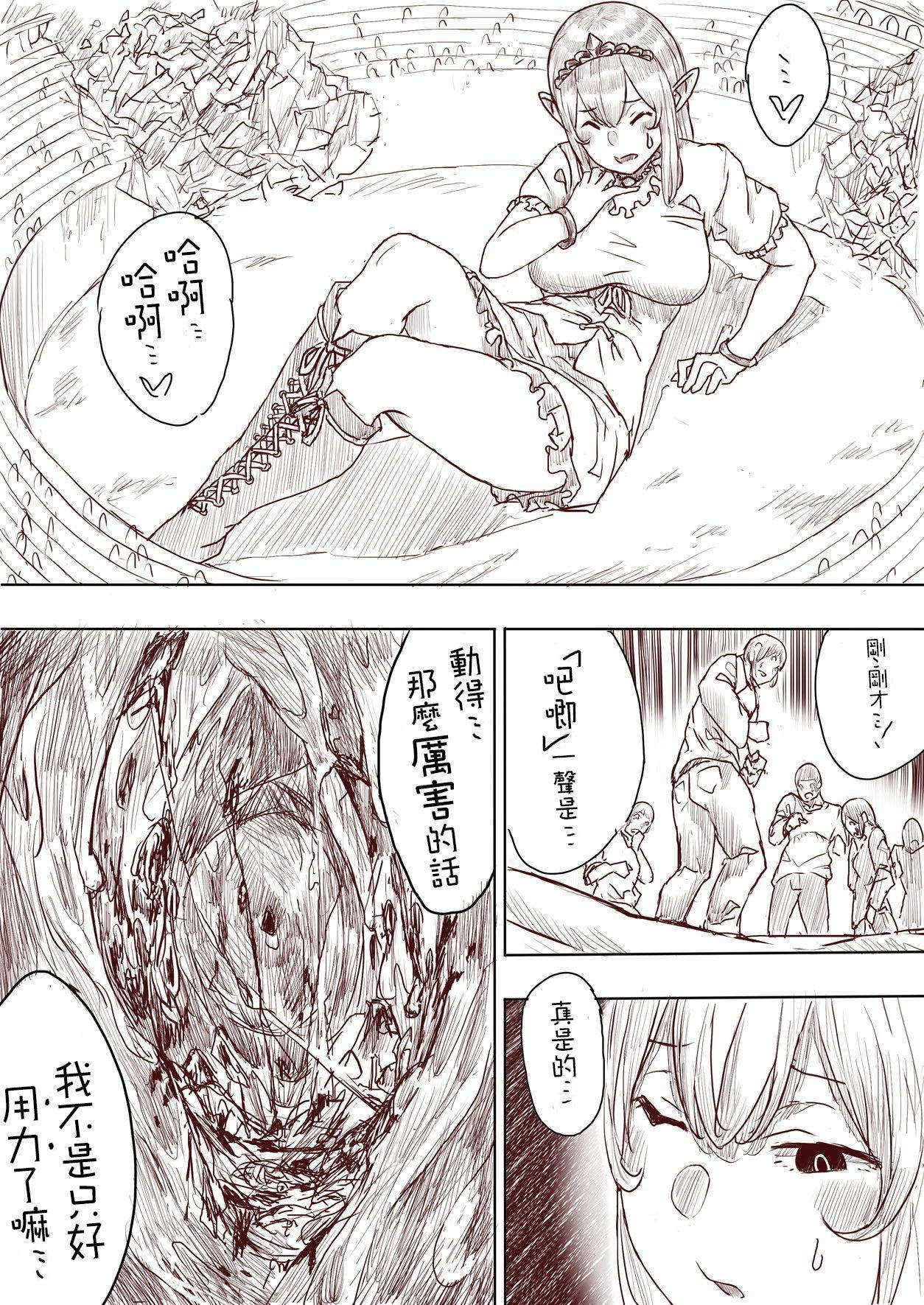 Elf Princess Strikes Back Part1 156