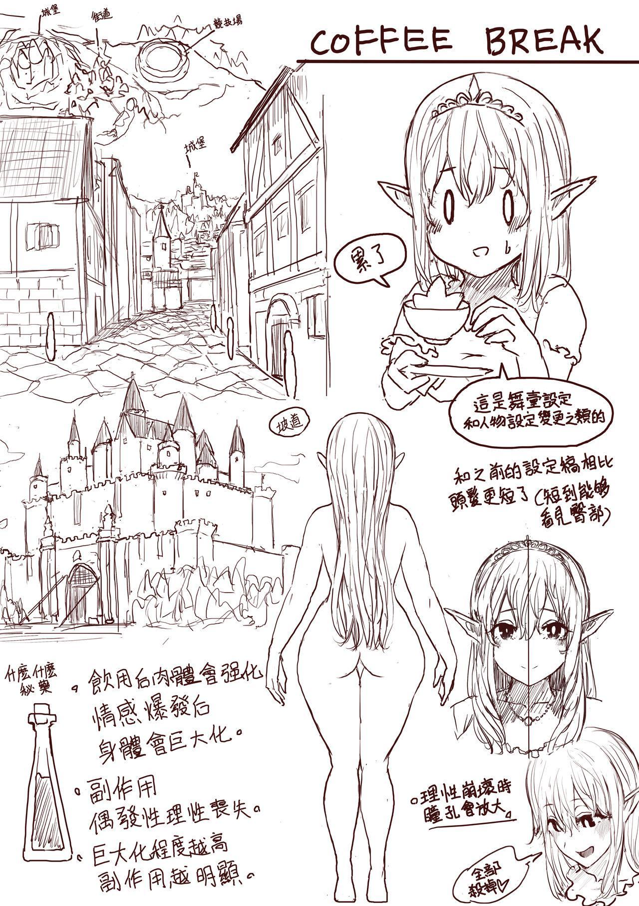 Elf Princess Strikes Back Part1 15
