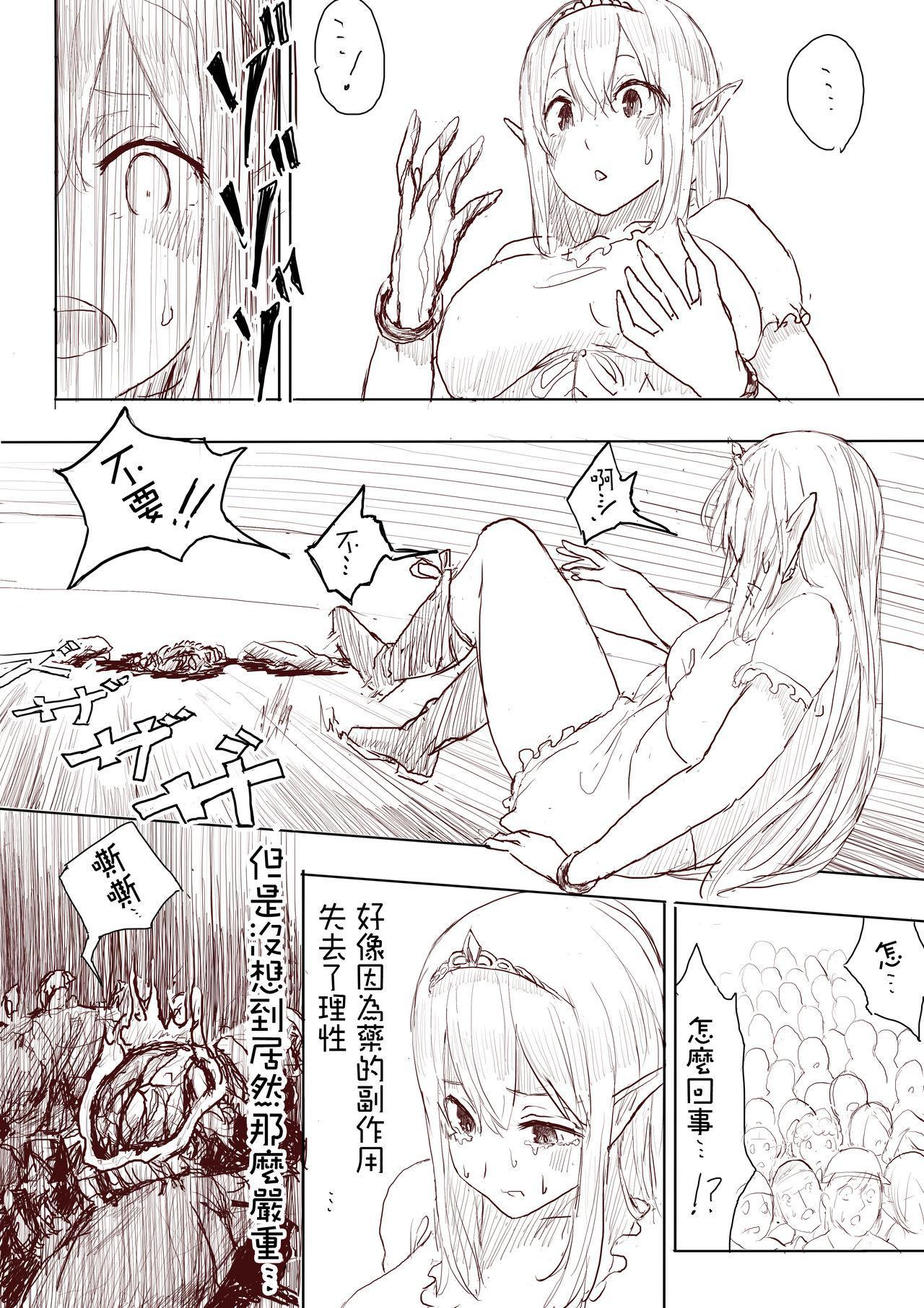 Elf Princess Strikes Back Part1 32
