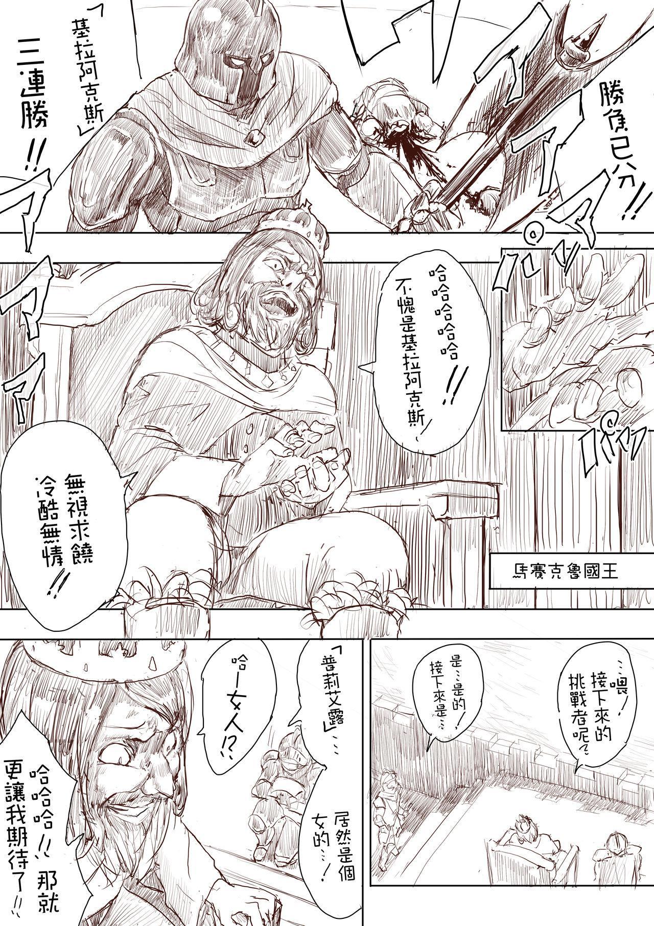 Elf Princess Strikes Back Part1 3