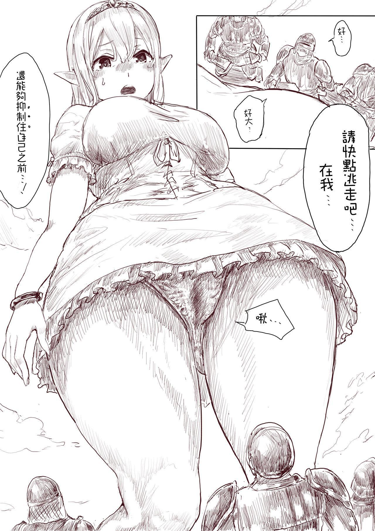 Elf Princess Strikes Back Part1 40