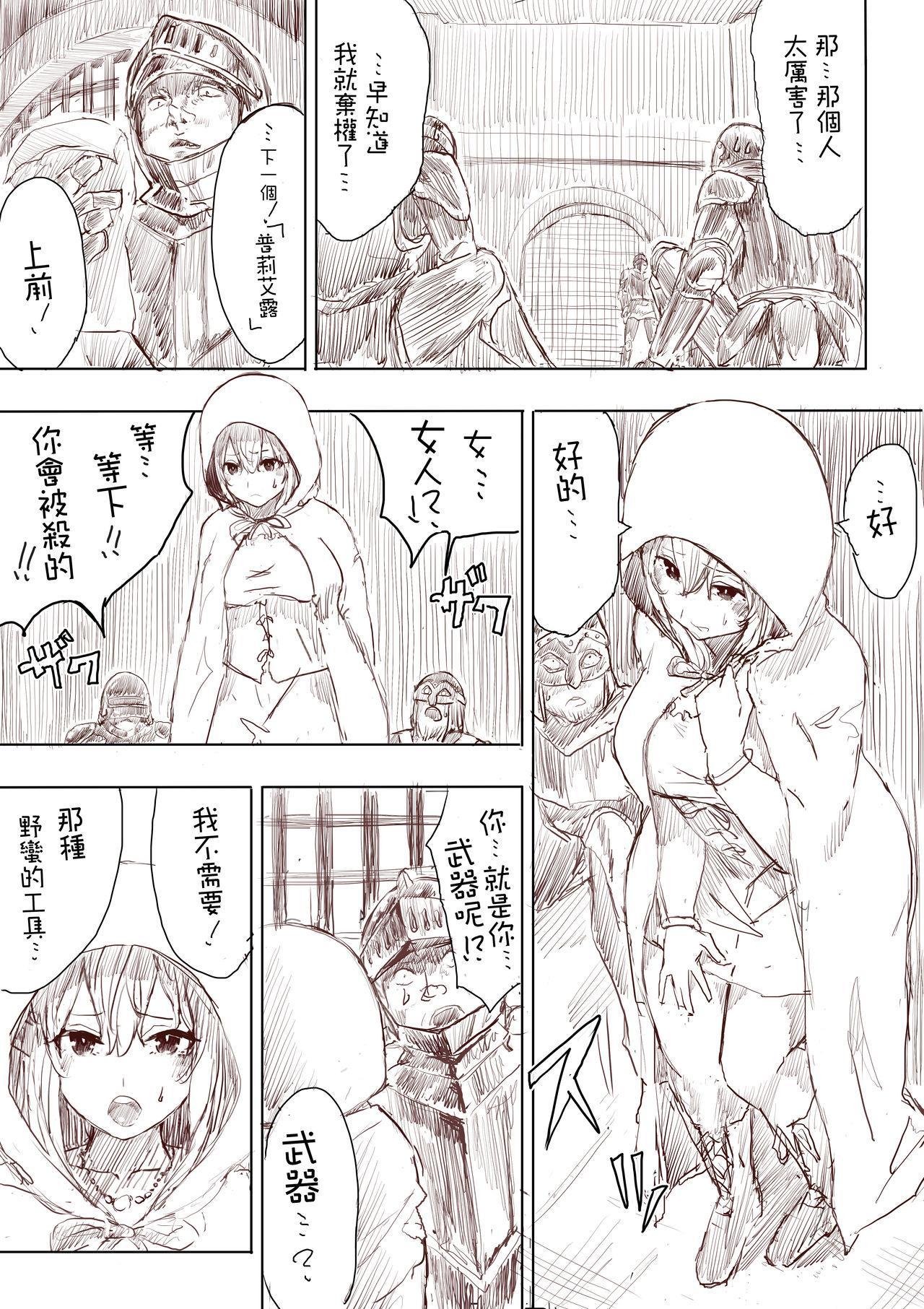 Elf Princess Strikes Back Part1 4