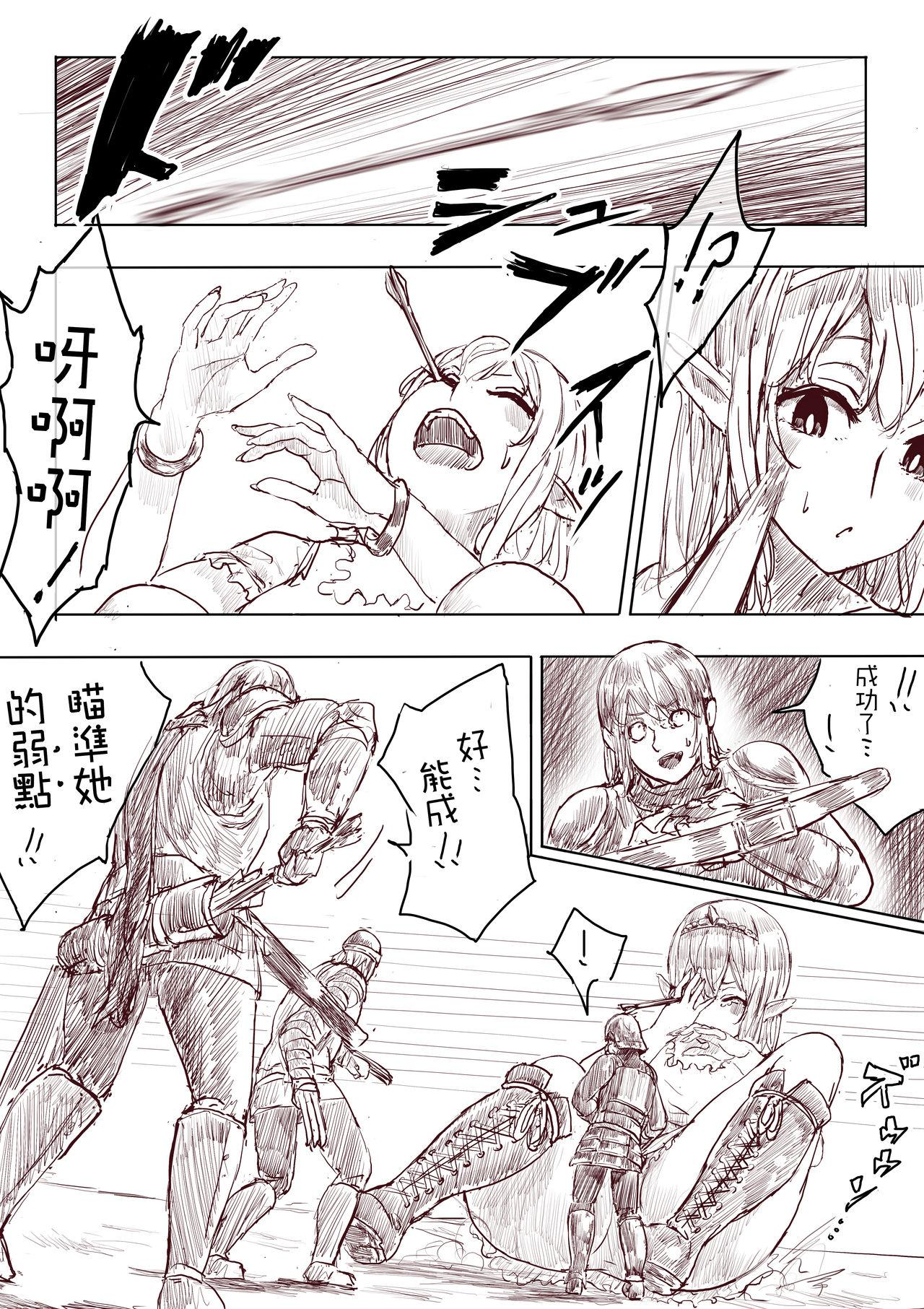 Elf Princess Strikes Back Part1 52
