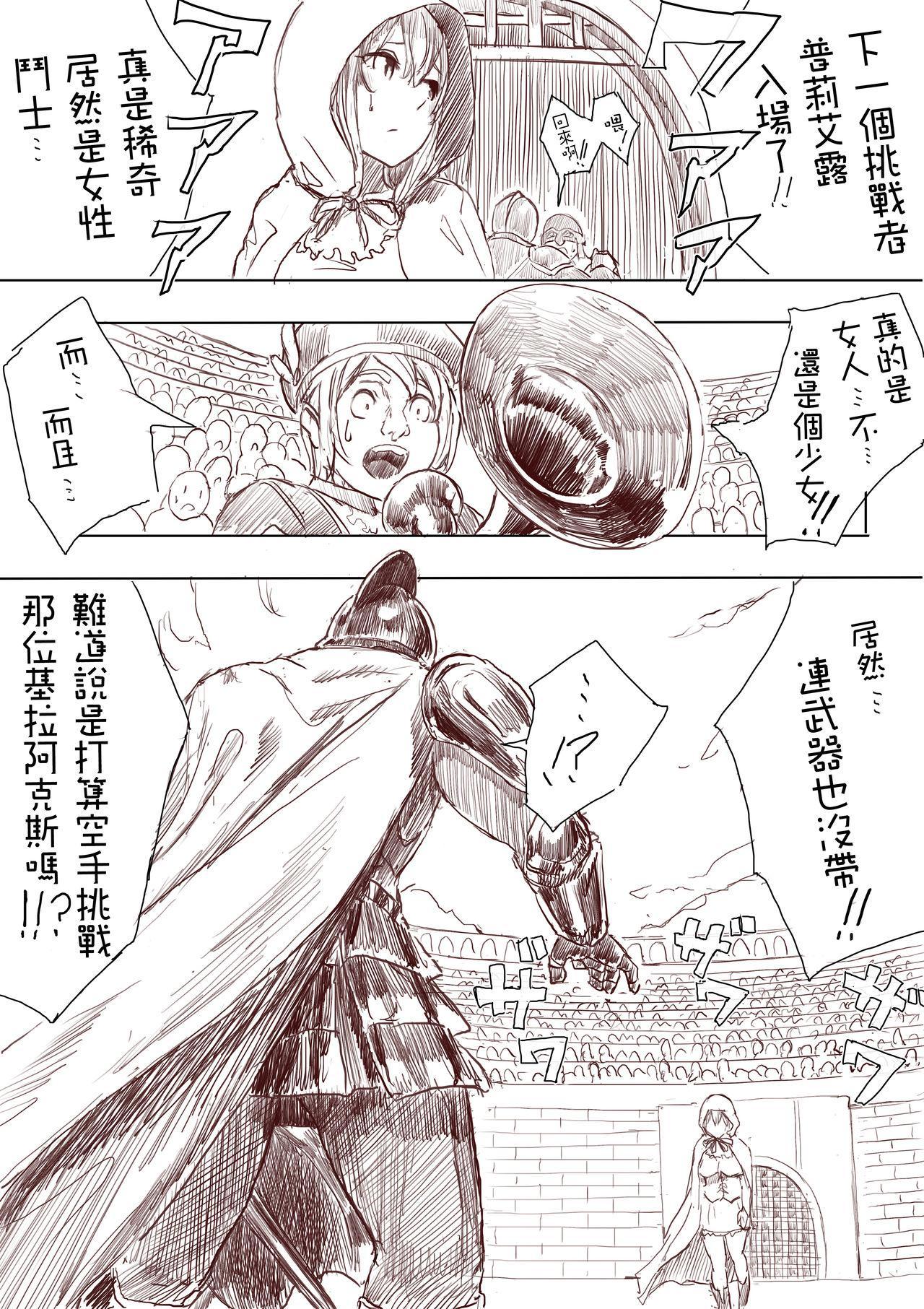 Elf Princess Strikes Back Part1 5