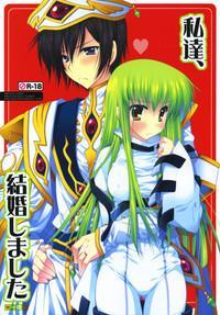 Watashitachi, Kekkon Shimashita   We got married 0