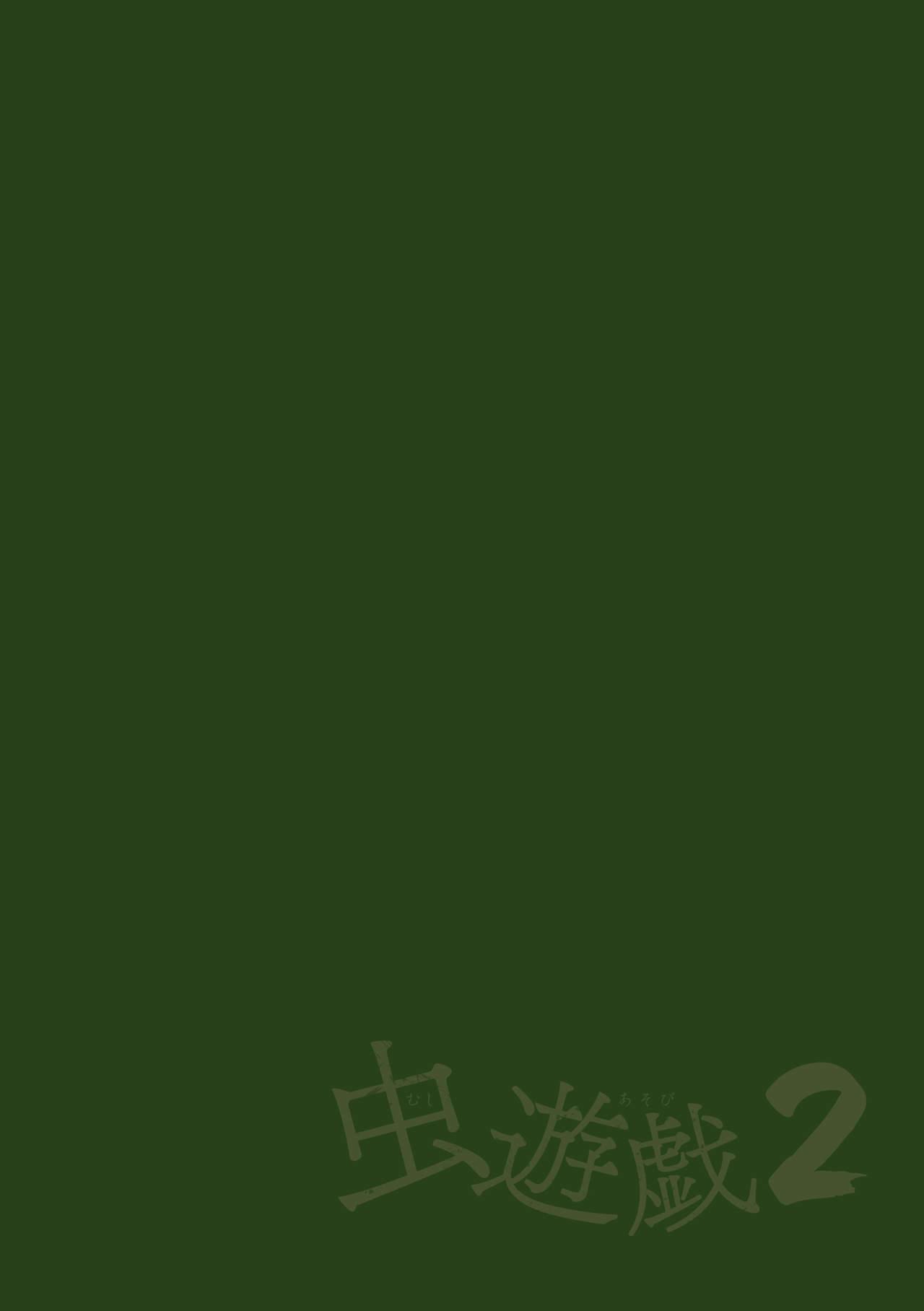 Mushi Asobi 2 Ch. 4 1