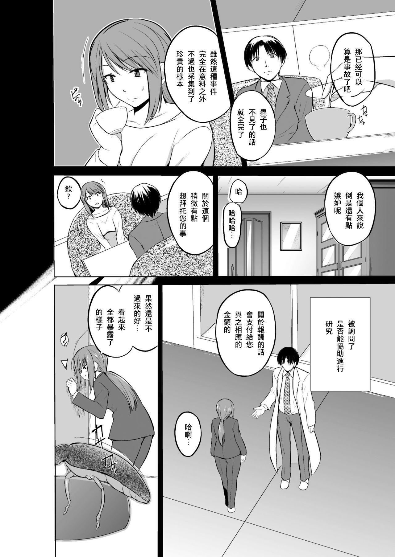 Mushi Asobi 2 Ch. 4 5