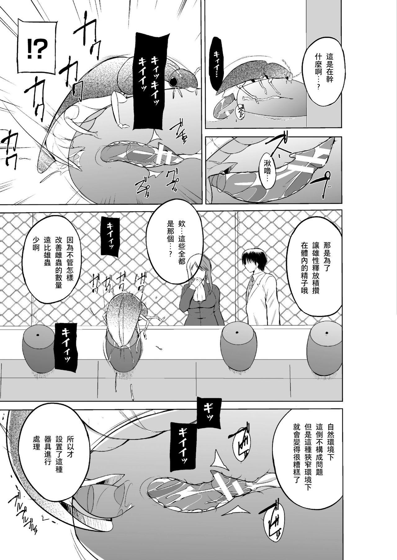 Mushi Asobi 2 Ch. 4 6