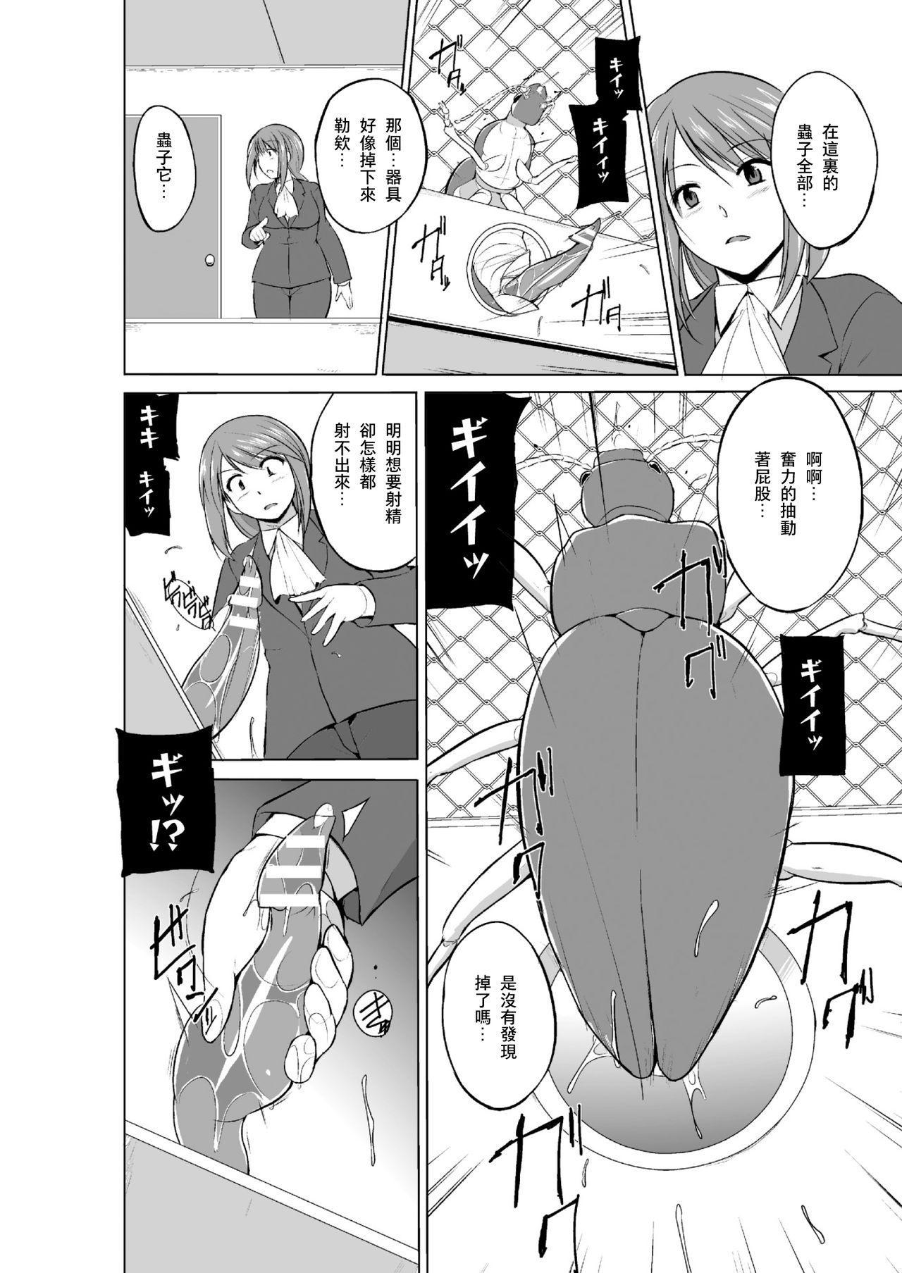 Mushi Asobi 2 Ch. 4 7