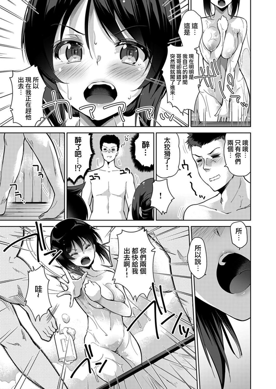 Ecchina VR Gemuchuu Machigatte Imoutoni Maji SEX Shiteta! 3  | 在VR黃遊裡搞錯了結果上了妹妹!3 21