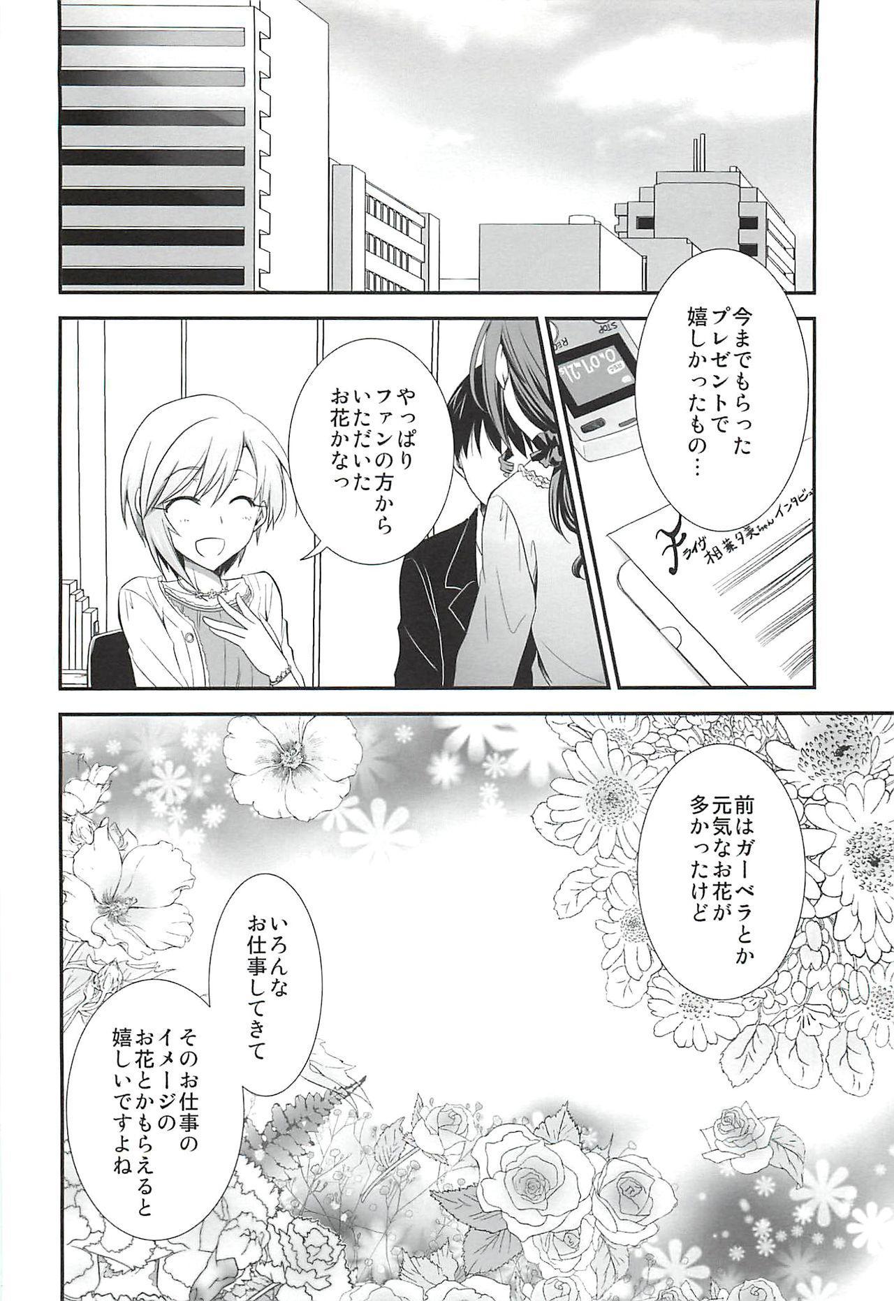 Hanataba no Kanojo 26