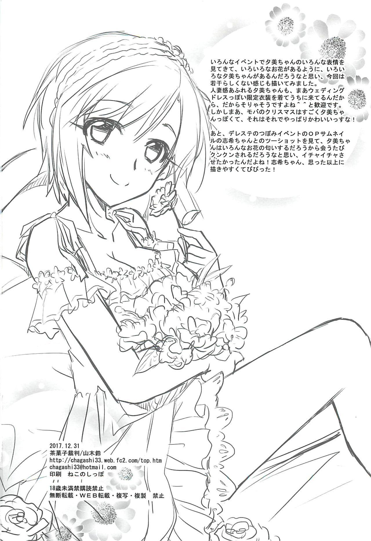 Hanataba no Kanojo 28