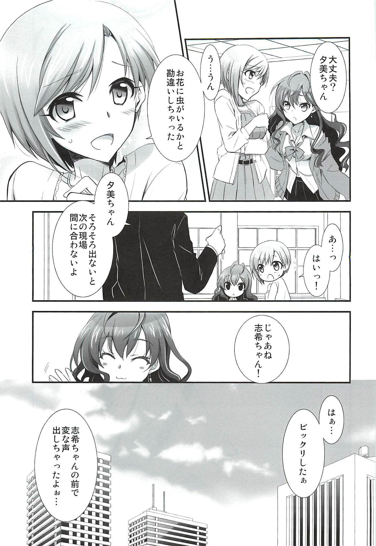 Hanataba no Kanojo 3