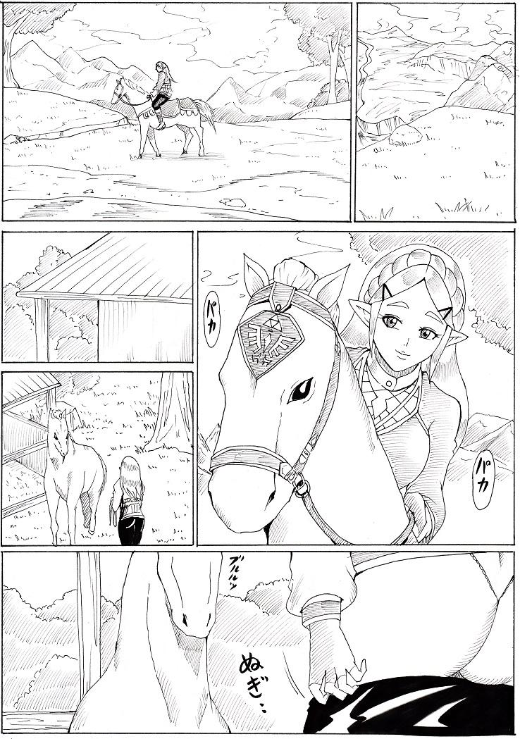 Hime to Hakuba 1