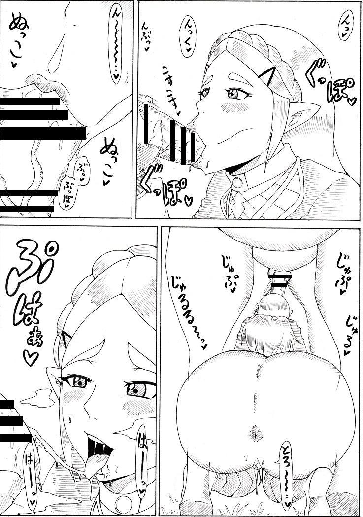 Hime to Hakuba 4