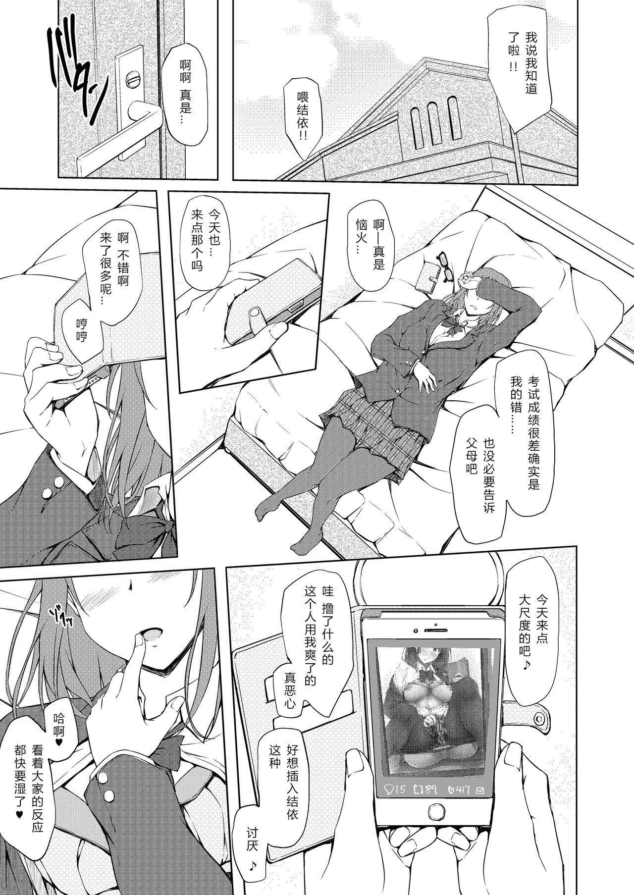 """Ogasawara Yui Kyouiku Nisshi 1 """"Nee... Kore Kimi da yo ne"""" 1"""