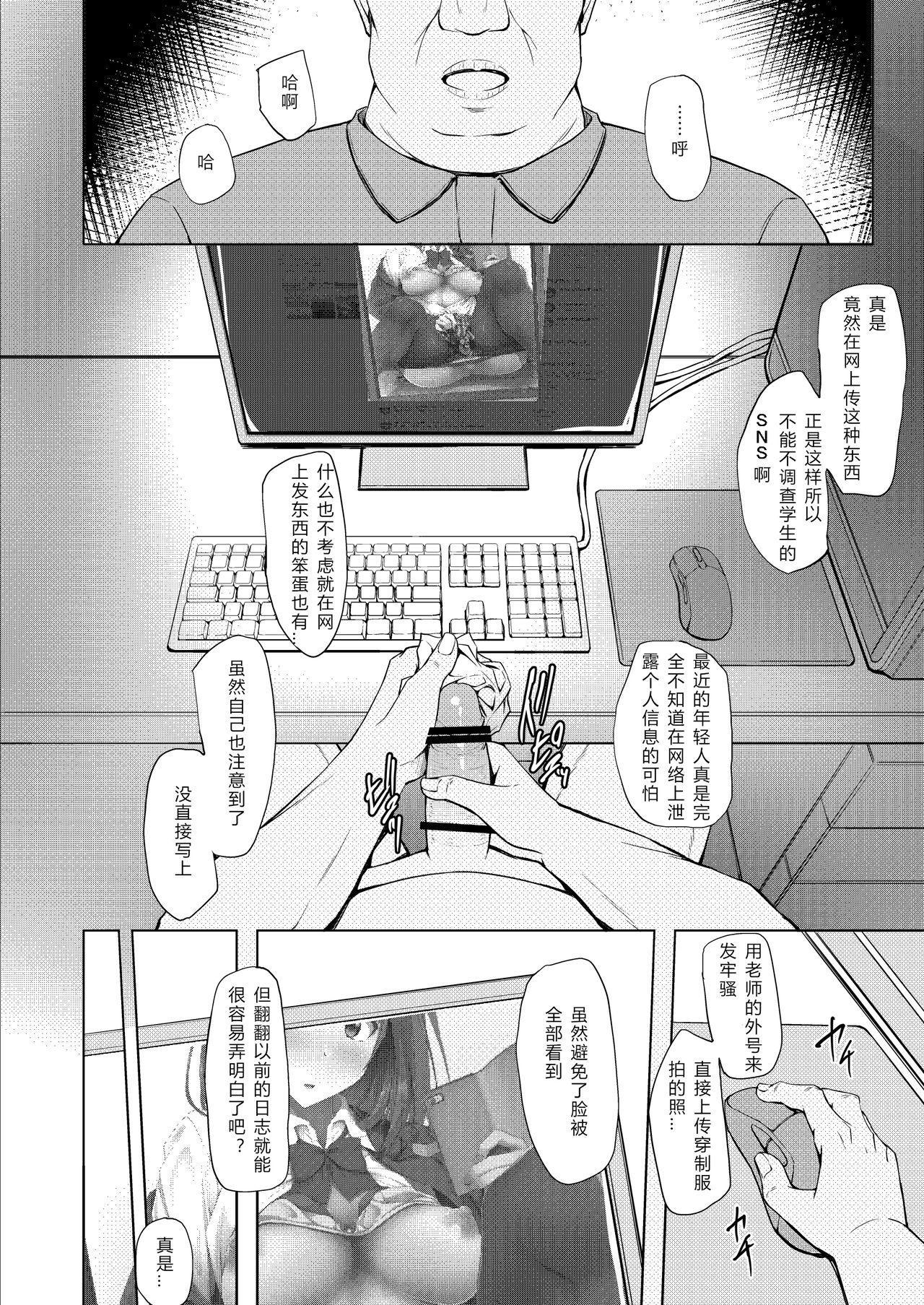 """Ogasawara Yui Kyouiku Nisshi 1 """"Nee... Kore Kimi da yo ne"""" 2"""