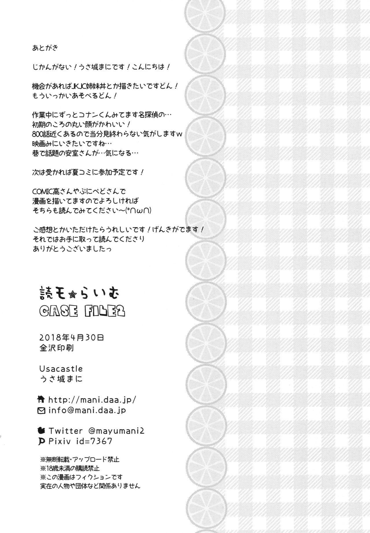Dokumo Lime CASE FILE 2 24