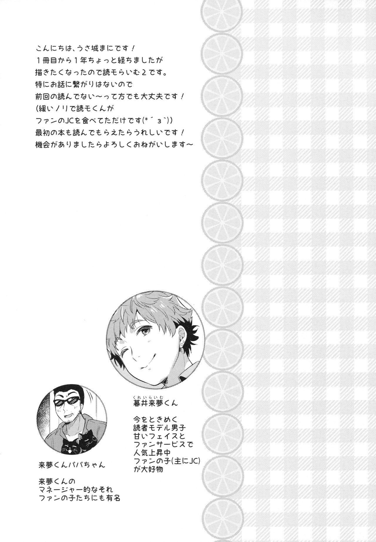 Dokumo Lime CASE FILE 2 2
