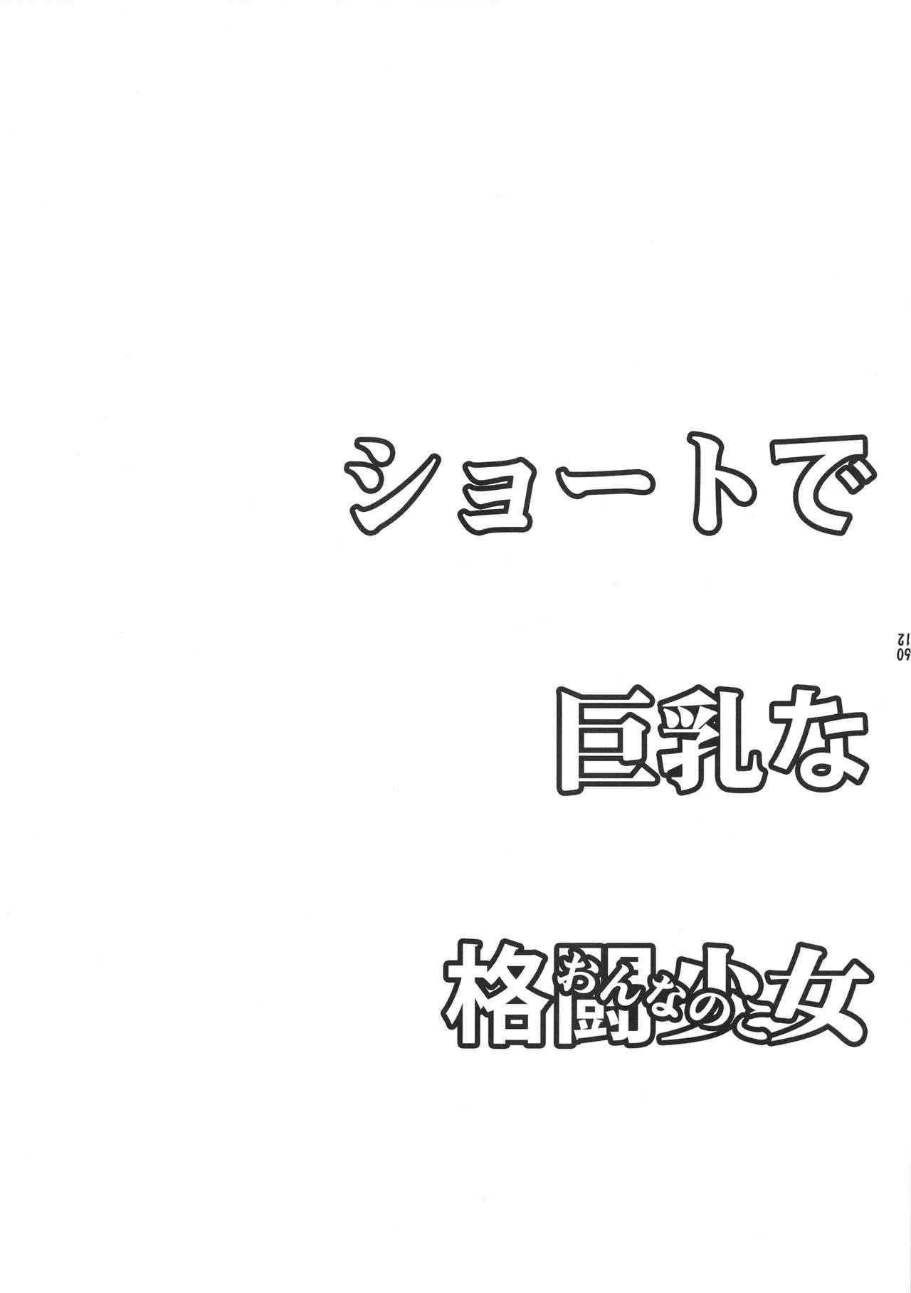 Short de Kyonyuu na Onee-san + Onnanoko 16