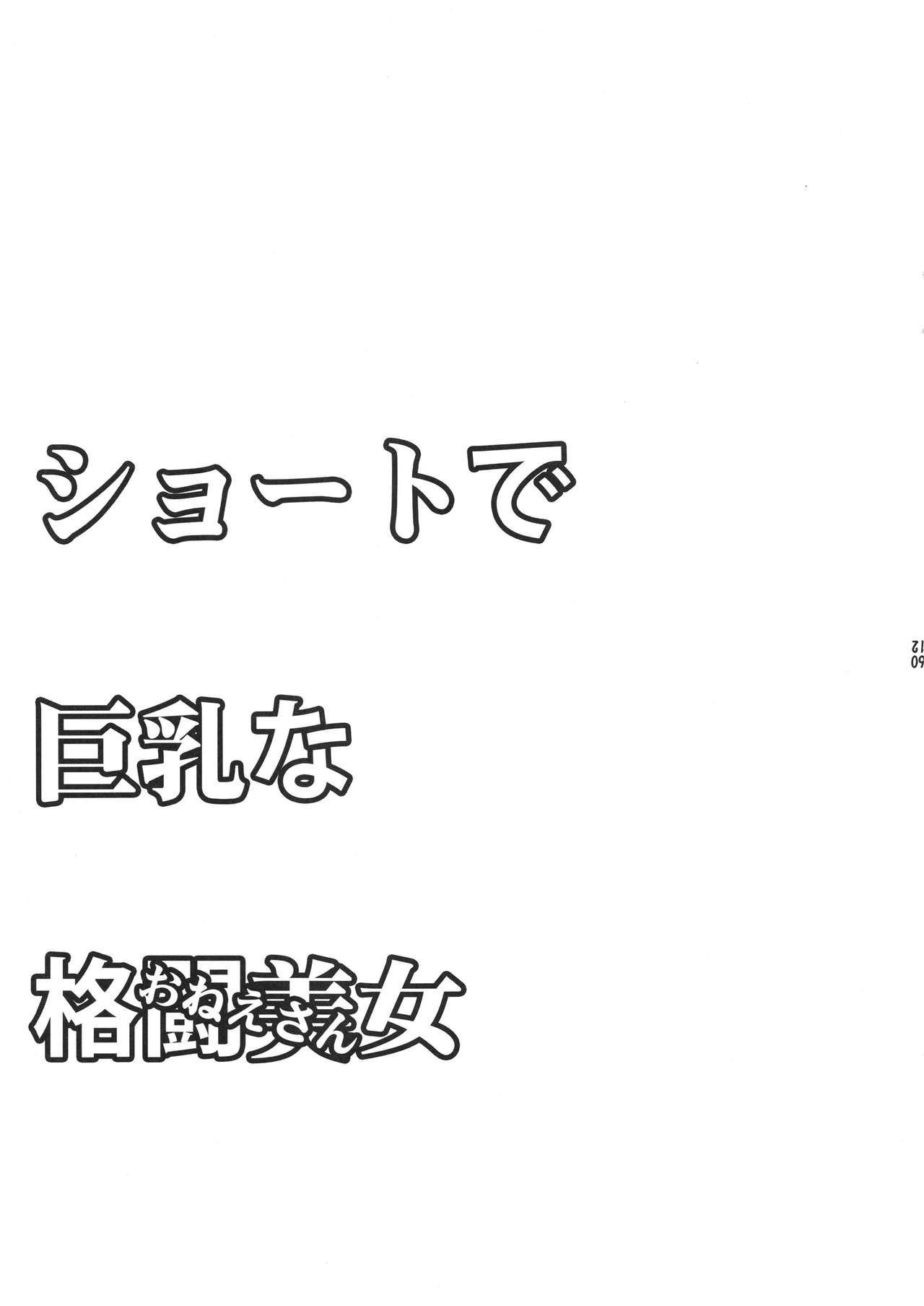 Short de Kyonyuu na Onee-san + Onnanoko 7