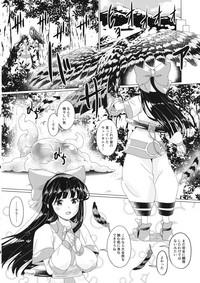 Kougyaku Ni Otsuru Miko 2