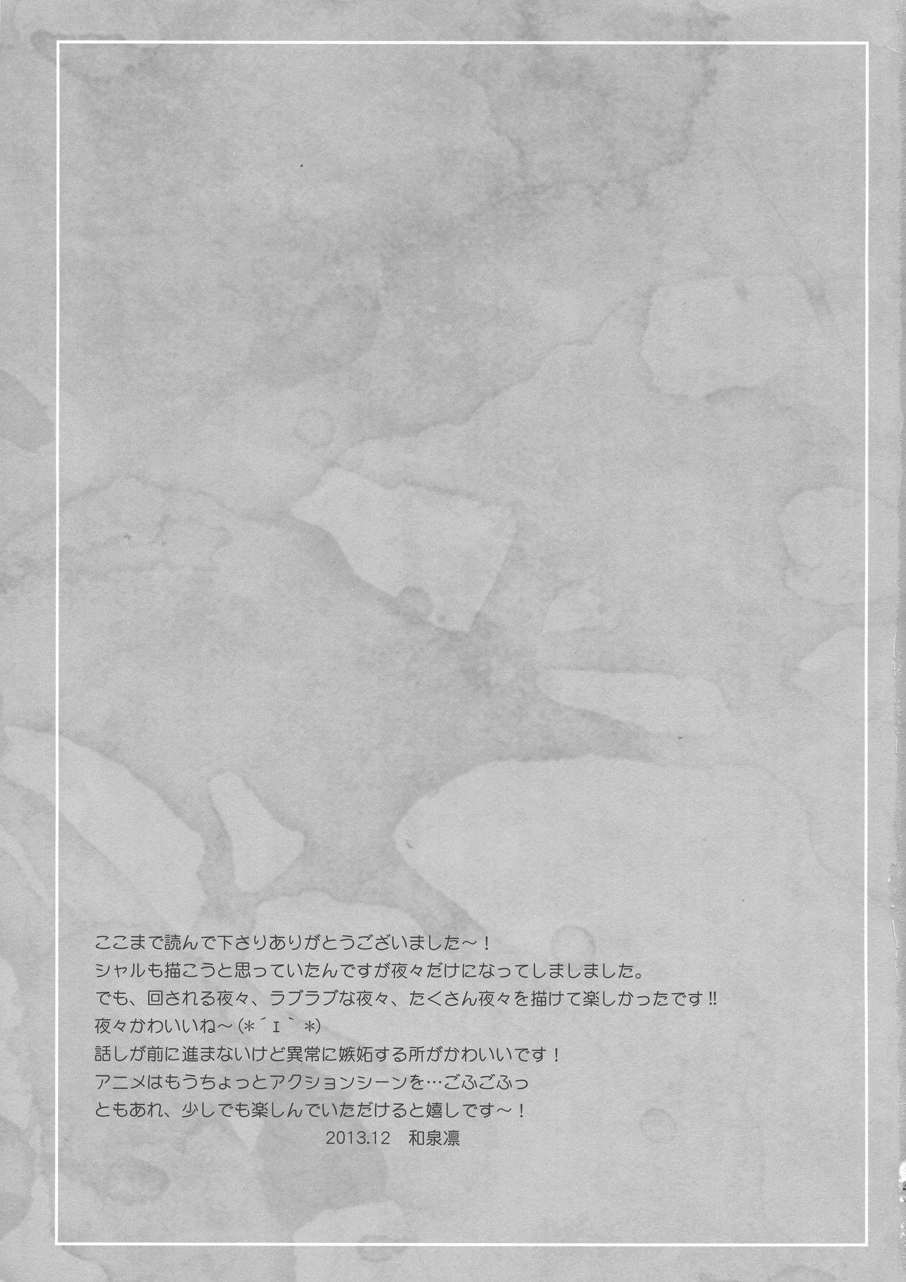 Kikan Shoujo 24